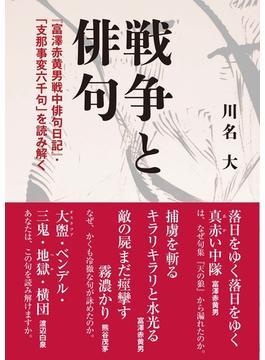 戦争と俳句 『富澤赤黄男戦中俳句日記』・「支那事変六千句」を読み解く