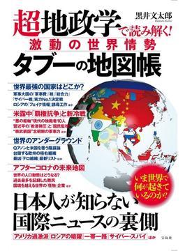 超地政学で読み解く!激動の世界情勢タブーの地図帳