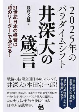 """井深大の箴言 2025年のパラダイムシフト 21世紀日本の盛衰は""""時のリーダー""""で決まる!"""