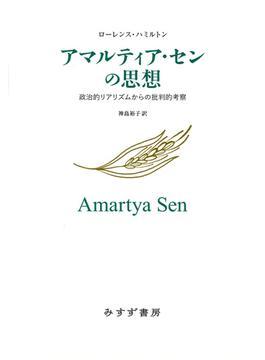 アマルティア・センの思想 政治的リアリズムからの批判的考察