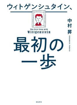 世界で一番わかりやすいウィトゲンシュタイン入門