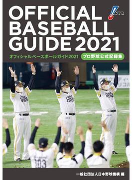 オフィシャル・ベースボール・ガイド プロ野球公式記録集 2021