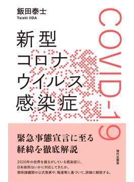 新型コロナウイルス感染症 COVID−19