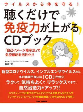 聴くだけで免疫力が上がるCDブック ウイルスから体を守る! 「自己イメージ暗示法」で免疫細胞を活性化!!