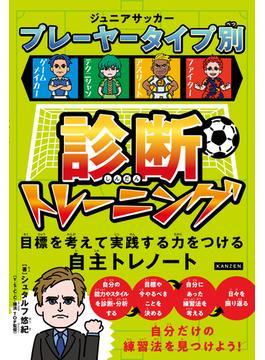 ジュニアサッカープレーヤータイプ別診断トレーニング 目標を考えて実践する力をつける自主トレノート
