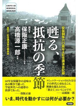 甦る、抵抗の季節 安保闘争六〇周年・記念講演会記録