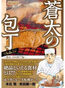 Q蒼太の包丁 Deluxe Vol.16 絶品、幻の鮭!?編(マンサンコミックス)