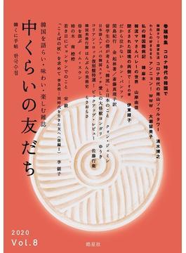 中くらいの友だち 韓くに手帖 韓国を語らい・味わい・楽しむ雑誌 Vol.8(2020)