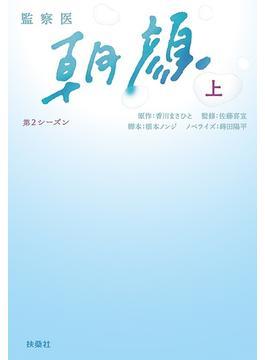 監察医朝顔 第2シーズン上(扶桑社文庫)