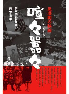 黒澤明の映画 喧々囂々 同時代批評を読む