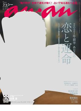 anan (アンアン) 2020年 12月16日号 No.2229 [2021年前半 あなたの恋と運命](anan)