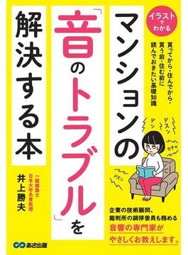 マンションの「音のトラブル」を解決する本 イラストでわかる 買ってから・住んでから・買う前・住む前に読んでおきたい基礎知識