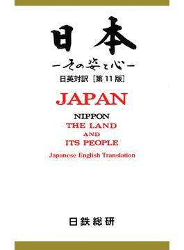 日本 ─その姿と心─ 日英対訳[第11版]