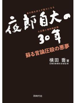 夜郎自大の30年 蘇る言論圧殺の悪夢 身の程を弁えず尊大になる 大正期と昭和戦前期