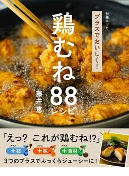 プラスでおいしく!鶏むね88レシピ