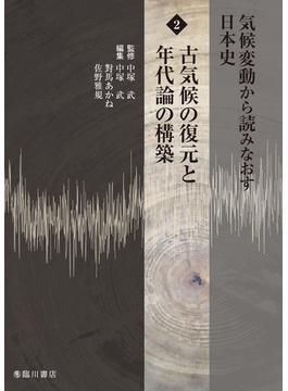 気候変動から読みなおす日本史 2 古気候の復元と年代論の構築