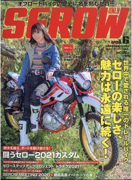SEROWONLY 2021年 02月号 [雑誌]