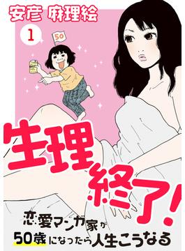 生理終了!~恋愛マンガ家が50歳になったら人生こうなる~(1)(ウーコミ!)