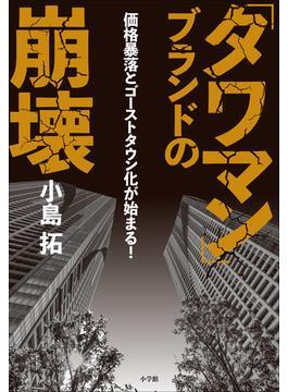 「タワマン」ブランドの崩壊 ~価格暴落とゴーストタウン化が始まる!~