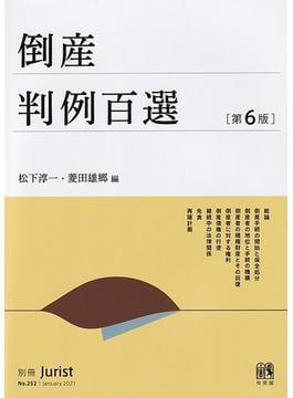 倒産判例百選 第6版(別冊ジュリスト)