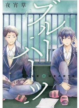 ブルーハーツ 4 (COMICO BOOKS)(アクションコミックス)