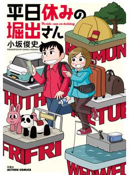 平日休みの堀出さん (ACTION COMICS)(アクションコミックス)