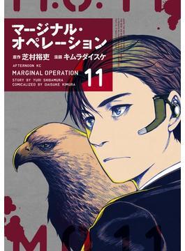 【セット限定価格】マージナル・オペレーション(11)