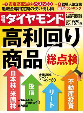 週刊ダイヤモンド 20年12月19日号(週刊ダイヤモンド)