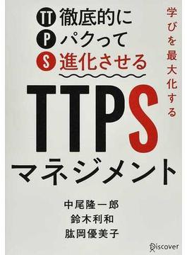 学びを最大化するTTPSマネジメント