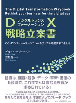 DX戦略立案書 CC−DIVフレームワークでつかむデジタル経営変革の考え方
