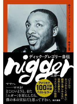 nigger ディック・グレゴリー自伝