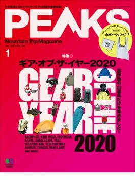PEAKS 2021年1月号 No.134