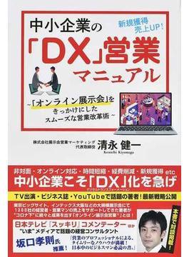 中小企業の「DX」営業マニュアル 「オンライン展示会」をきっかけにしたスムーズな営業改革術