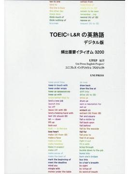 TOEICRL&Rの英熟語 デジタル版