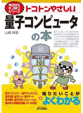 トコトンやさしい量子コンピュータの本