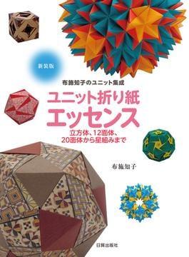 ユニット折り紙エッセンス 立方体、12面体、20面体から星組みまで 新装版