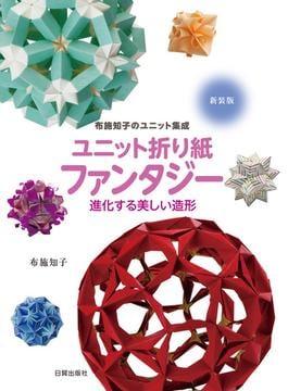 ユニット折り紙ファンタジー 進化する美しい造形 新装版