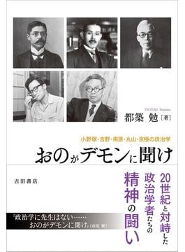 おのがデモンに聞け 小野塚・吉野・南原・丸山・京極の政治学