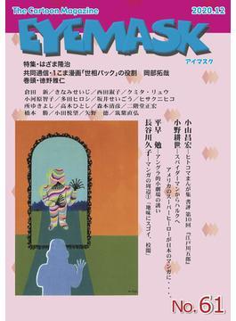 EYEMASK 1コマ漫画 61 特集・はざま隆治