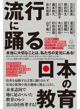 流行に踊る日本の教育 本当に大切なことは、私たちの足元にある!