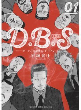 D.B.S ダーティー・ビジネス・シークレット 新装版 01(YKコミックス)