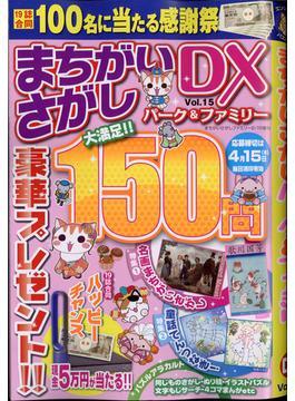 まちがいさがしパーク&ファミリーDX 2021年 02月号 [雑誌]