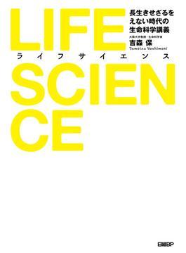 LIFE SCIENCE(ライフサイエンス) 長生きせざるをえない時代の生命科学講義
