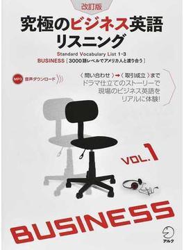究極のビジネス英語リスニング 改訂版 VOL.1 Standard Vocabulary List 1−3