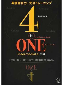 4‐in‐ONE intermediate中級 英語総合力・完全トレーニング