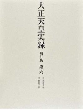 大正天皇実録 補訂版 第6 自大正十年至昭和二年