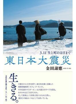 東日本大震災 3.11生と死のはざまで