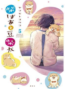 柴ばあと豆柴太 分冊版(5)