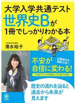 大学入学共通テスト 世界史Bが1冊でしっかりわかる本