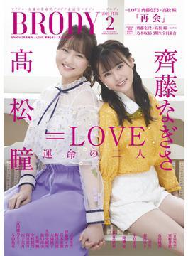 BRODY 2021年2月号増刊「=LOVE 齊藤なぎさ×高松瞳 ver.」(BRODY)